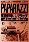 The theft that chapter 3 of 3 naked person shooting hand paparazzi (Young Jump Comics) (1994) ISBN: 4088616693 [Japanese Import]