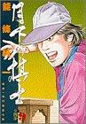 月下の棋士 (9) (ビッグコミックス)