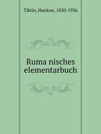 Ruma?nisches elementarbuch