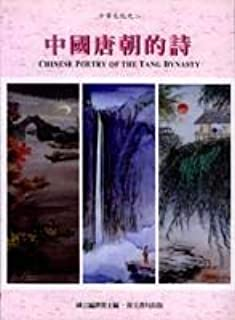 Chinese Poetry of the Tang Dynasty