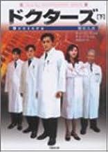 ドクターズ〈下〉 (竹書房文庫)