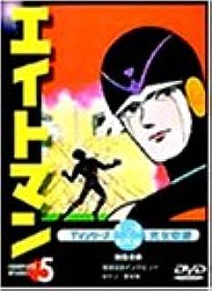 エイトマン Vol.5 [DVD]