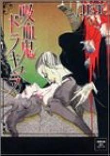 吸血鬼ドラキュラ (双葉文庫―名作シリーズ)