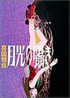 月光の囁き 5 (ヤングサンデーコミックス)