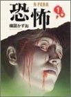 恐怖 (1巻)