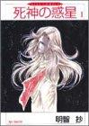 死神の惑星 1 (eyesコミックス)