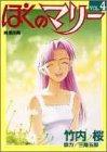 ぼくのマリー 4 (ヤングジャンプコミックス)の詳細を見る