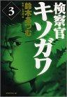 検察官キソガワ 3 (モーニングKC)