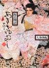 あさきゆめみし―源氏物語 (2) (KCDX (402))