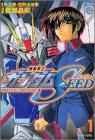 機動戦士ガンダムSEED 1 (マガジンZコミックス)
