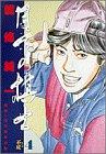 月下の棋士 (4) (ビッグコミックス)