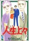 人生上々 4 (YOUコミックス)