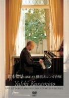 倉本裕基LIVE AT横浜赤レンガ倉庫 [DVD]