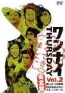 ワンナイ THURSDAY Vol.2 [DVD]