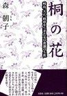 桐の花―明治、大正、昭和を生きた女の波瀾の生涯