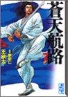 蒼天航路 (7) (講談社漫画文庫)