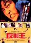 反則王 [DVD] image