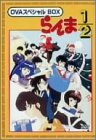 らんま1/2 OVAシリーズ BOXセット [DVD]の画像