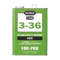 KURE 3?36 3.785L 1缶