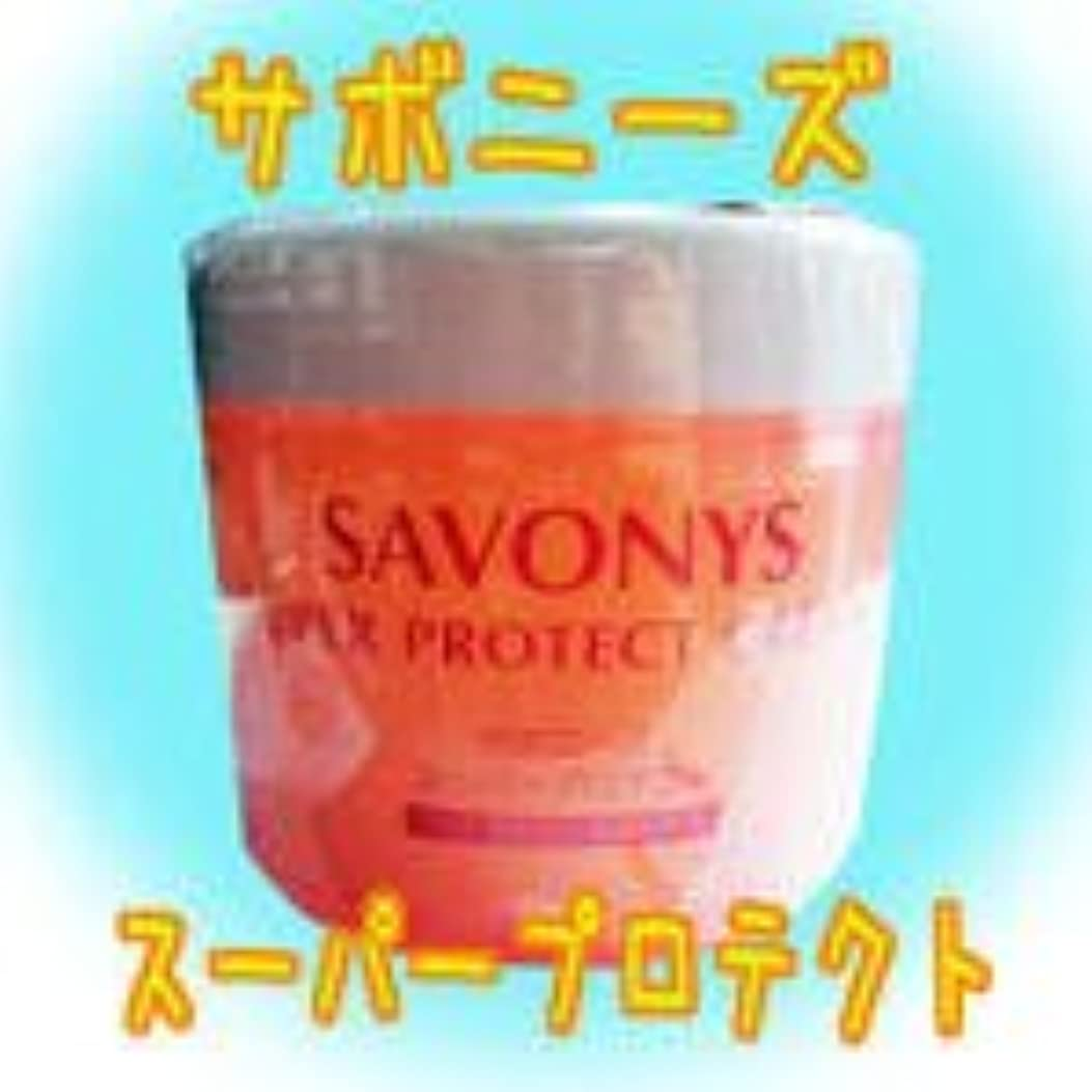 歪める珍しいバターKIKUBOSHI 菊星 サボニーズ スーパープロテクト 250g 【染髪】