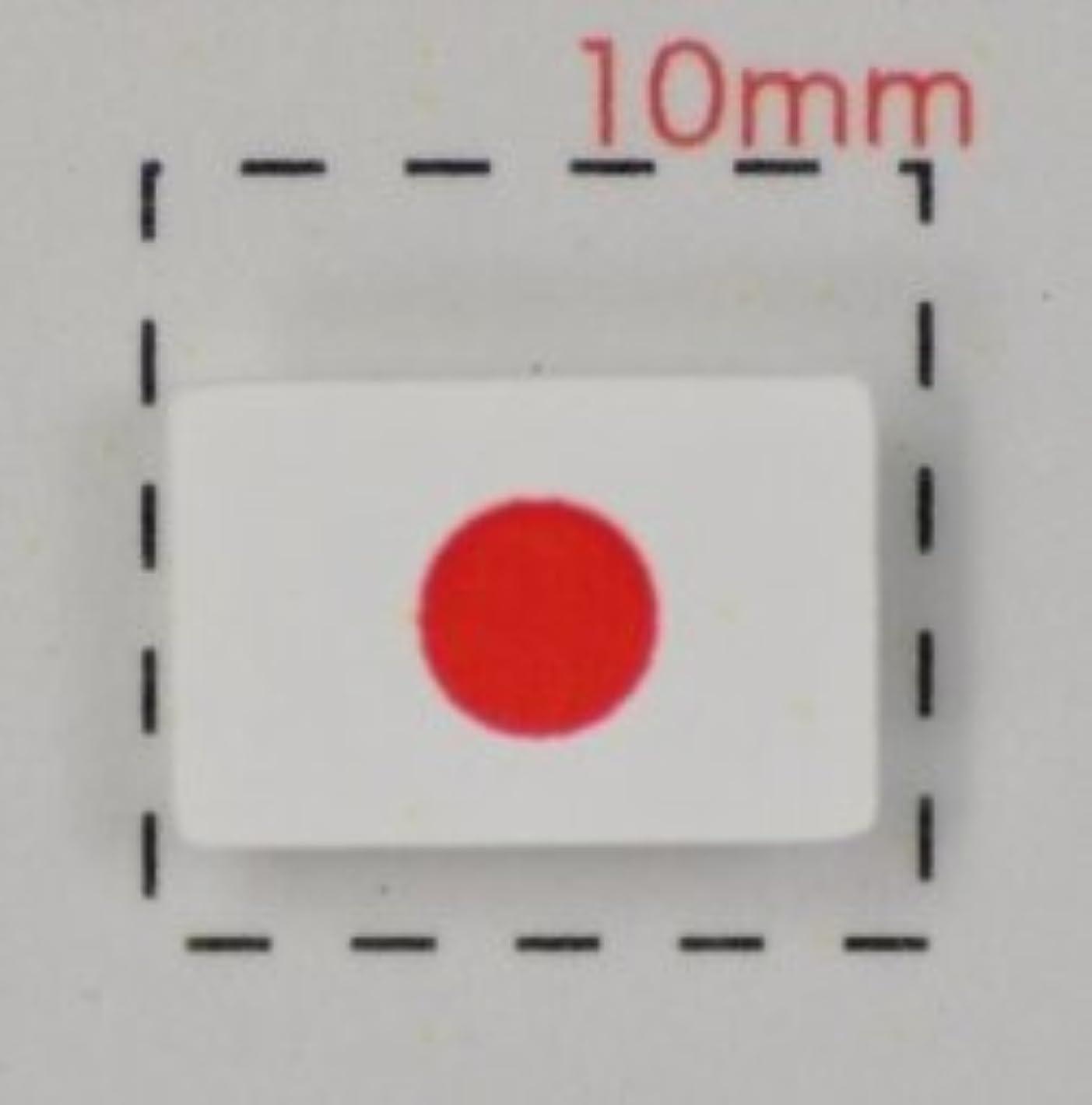 覆す若い効能【日本国旗?日本代表 ネイルシール】日の丸/1シート9枚入