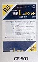 コレクト 透明L型ポケット B5 CF-501 1サツ