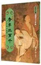 Canonical body reading this: Xiaodi three heavenly(Chinese Edition)