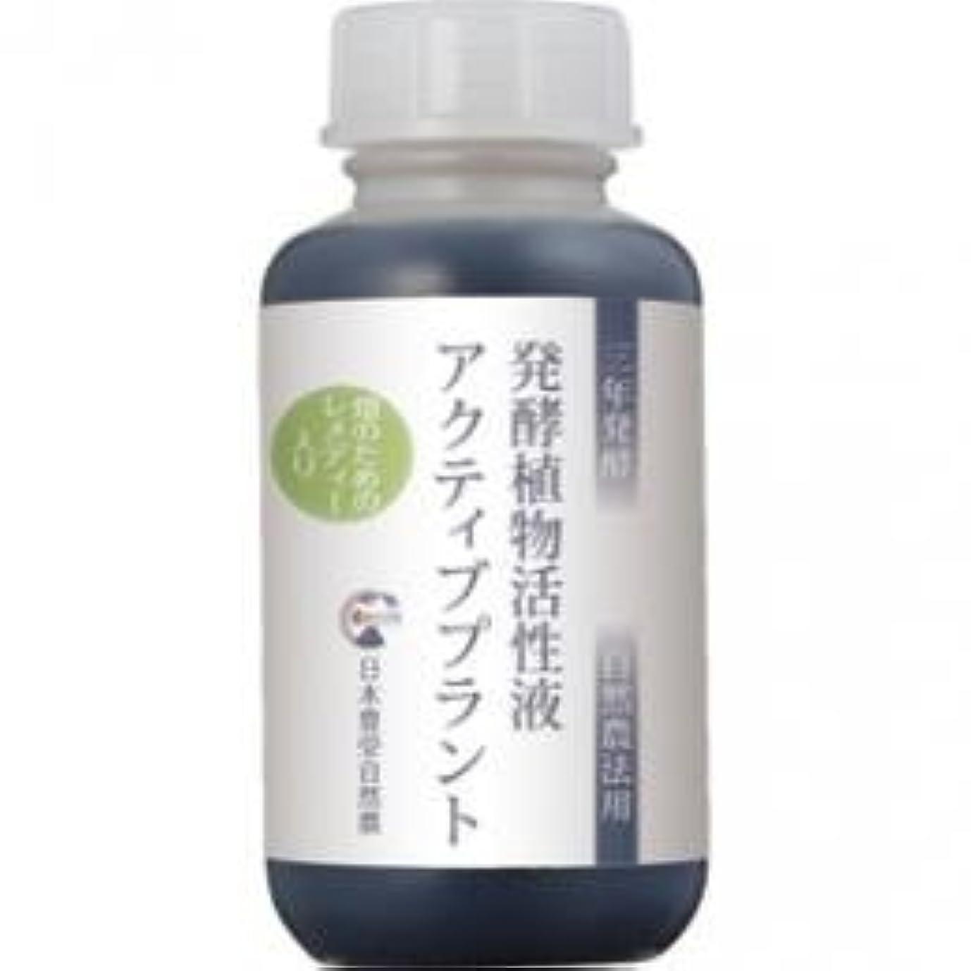 インレイ気性ずらす発酵アクティブプラント(植物活性液)