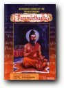 Nijaguna's Songs of the Transcedant - Paramarthagite