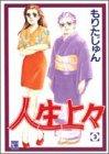 人生上々 3 (YOUコミックス)