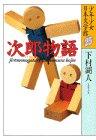 次郎物語 第1部 (少年少女日本文学館25)の詳細を見る