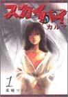 スカイハイ・カルマ 1 (ヤングジャンプコミックス)の詳細を見る