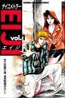 サイコメトラーEIJI (1) (講談社コミックス―Shonen magazine comics (2295巻))の詳細を見る