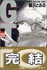 GTO(25)<完> (講談社コミックス)の詳細を見る