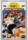劇場版らんま1/2 決戦桃源郷! 花嫁を取りもどせ!! [DVD]の画像