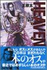 HEAVEN (講談社漫画文庫)