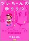 ツレちゃんのゆううつ 心からミルクティー編 (ホーム社漫画文庫)