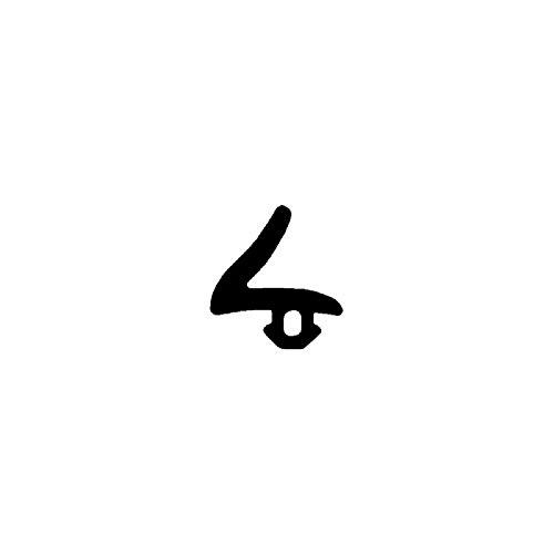 DIWARO.® Lippen-Dichtung LP411 | schwarz | 5 lfm für Fenster und Türen aus Kunststoff, Aluminium und Holz