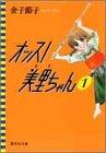 オッス! 美里ちゃん 1 (集英社文庫(コミック版))