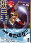 釣りキチ三平 湖沼釣りselection(8) (講談社漫画文庫)