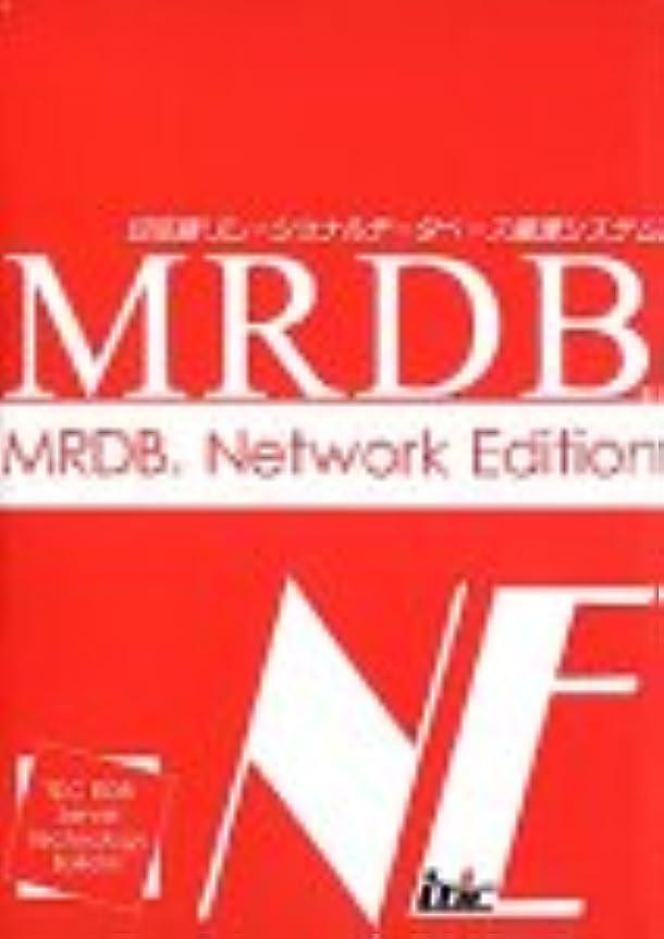 有能な付添人ファンブルMRDB NE クライアント 1ユーザー