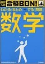高校入試合格BON!数学―学習指導要領準拠 (高校入試合格BON! 2)