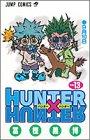HUNTER X HUNTER13 (ジャンプコミックス)