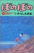 ぼのぼの (21) (Bamboo comics)