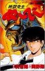 地獄先生ぬーべー 5 (ジャンプコミックス)