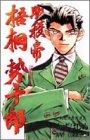 明稜帝梧桐勢十郎 (1) (ジャンプ・コミックス)