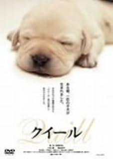 クイール [DVD]