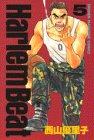 Harlem beat (5) (講談社コミックス―Shonen magazine comics (2179巻))