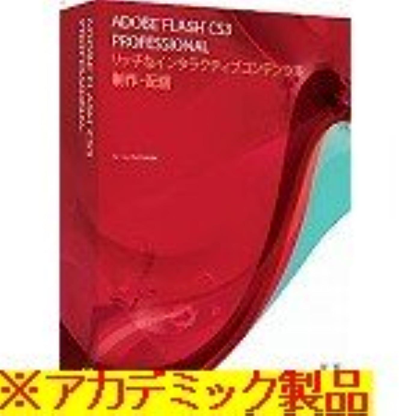 宙返りほとんどないシンプルな【Win版】Adobe Flash Pro CS3.0 (V9.0) 日本語版 Windows版 アカデミック(学生?教職員向け)