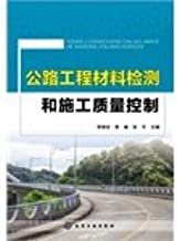 Construction materials testing and quality control of highway projects(Chinese Edition)